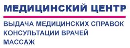 """Медицинский центр """"МЕД-ХЕЛП+"""" медицинские справки, анализы, экг, консультации врачей, массаж, медицинские услуги в Киеве"""